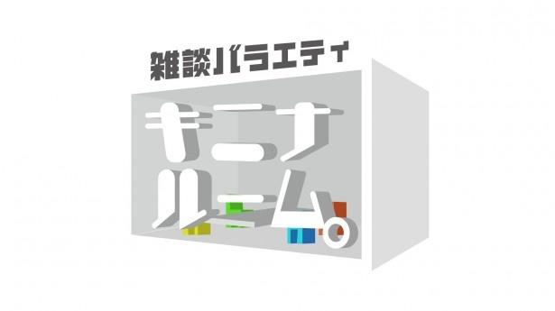 【写真を見る】「キニナルーム。」は9月6日(土)よりDlifeにて放送スタート