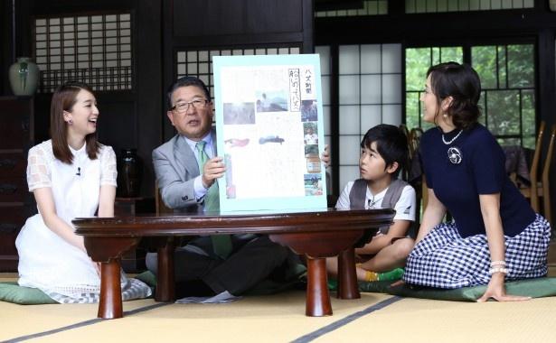 単身赴任の父親に会いに行った少年が思い出を記した手作り新聞に出演者一同は感心