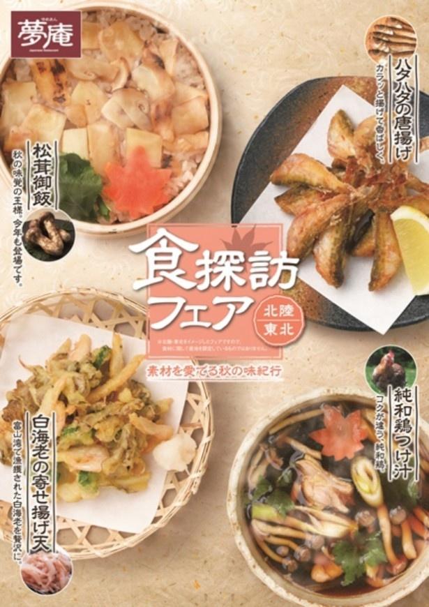 9月4日(木)から10月22日(水)まで開催される「にっぽん食探訪フェア~北陸・東北編~」