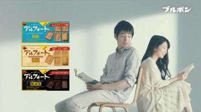 9月9日(火)より、向井理と志田未来が兄妹役で共演する新テレビCMも放映!