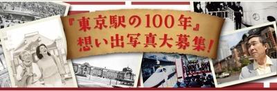 【写真を見る】9月16日(火)から10月16日(水)まで東京ステーションシティ公式ホームページで「東京駅の100年」思い出の写真を募集する