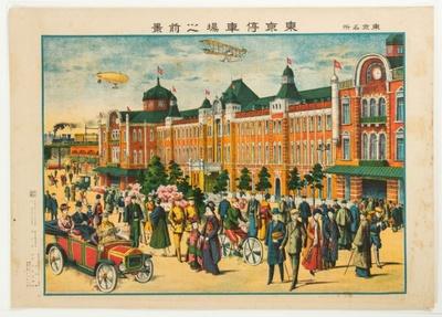 「東京名所 東京停車場之前景」 1920年 東京ステーションギャラリー蔵