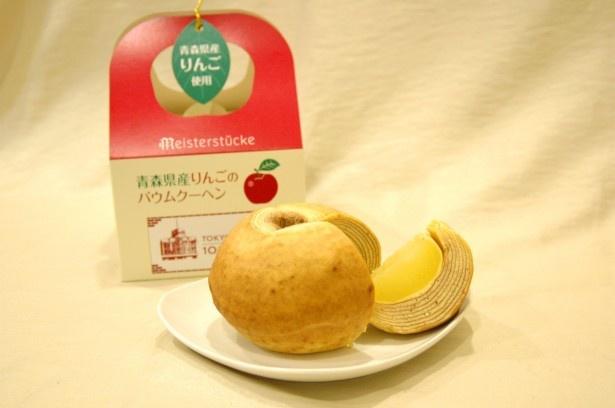 リンゴをまるごと1つ使ったマイスターシュトュック「青森県産りんごのバームクーヘン」(1512円)の限定パッケージ(エキュート東京)