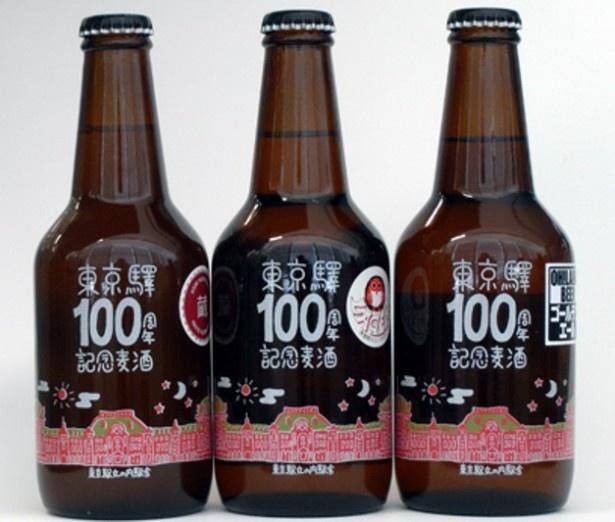 東日本エリアの3つのブルワリーとコラボした100周年オリジナルラベルのクラフトビール「東京駅100周年記念麦酒」(各570円)