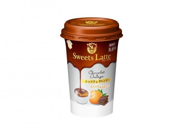 【写真を見る】濃厚なショコラの味わいにオレンジでアクセントを加えた「Sweets Latte ショコラ&オレンジ」(税別140円)