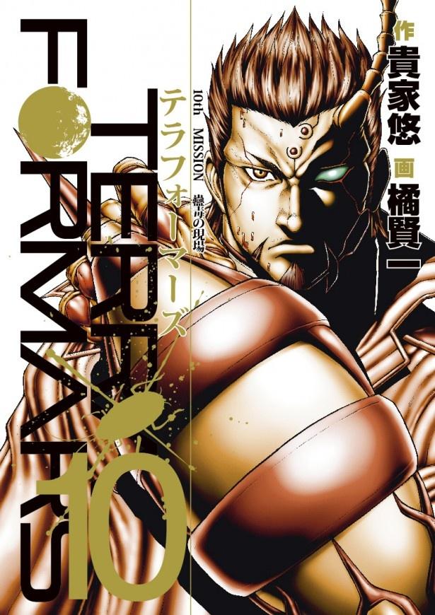8月20日に発売された原作漫画「テラフォーマーズ」第10巻にはテレビアニメ版の20年前の物語となるOVA版「バグズ2号編(前編)」が同梱されている