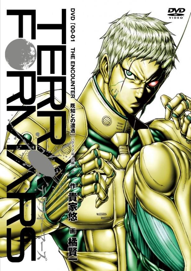 OVA版「バグズ2号編」のジャケット写真