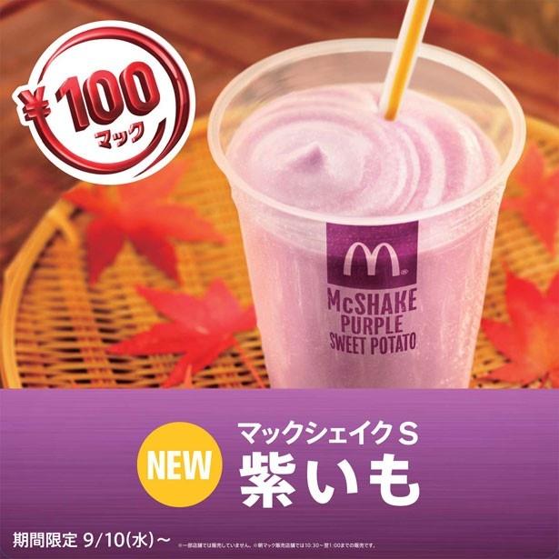 【写真を見る】「マックシェイク 紫いも」でひと足先に秋の訪れを体感しよう