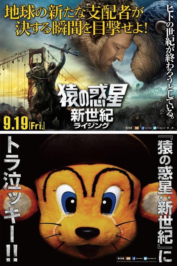 【写真を見る】関西限定の激レア「トラ泣ッキー」ポスターはこちら!