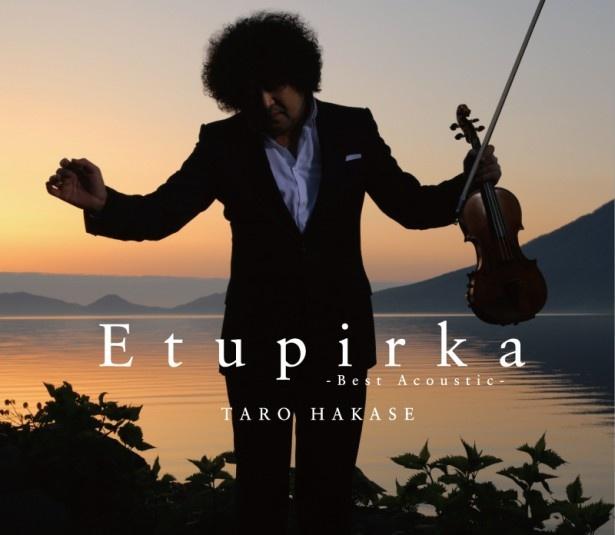 「Etupirka~Best Acoustic~」 【通常版】3000円(税抜) 発売中