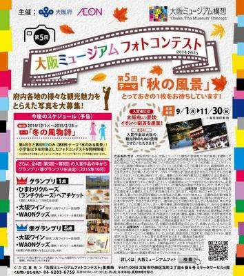 「大阪ミュージアムフォトコンテスト」開催