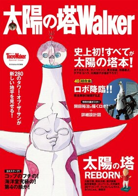 「超合金 太陽の塔のロボ」のすべてが詰まった「太陽の塔Walker」も9月26日(金)に発売!