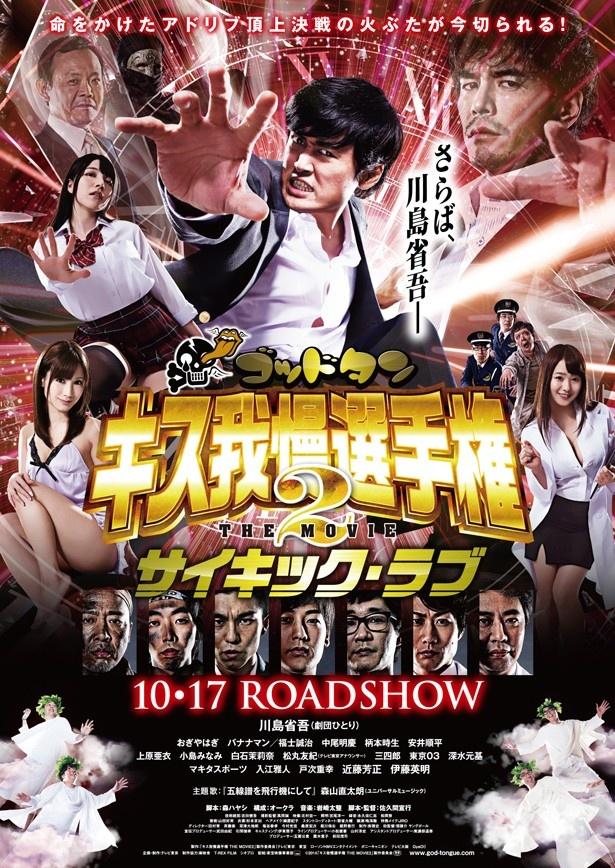 『ゴッドタン キス我慢選手権 THE MOVIE2 サイキック・ラブ』は10月17日(金)から公開
