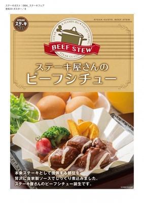 本来ステーキとして提供する肉を贅沢に使ったメニューを提供