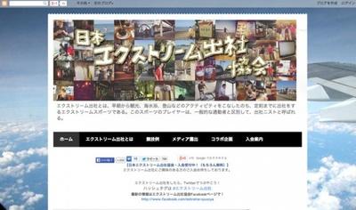 最新のイベント情報をチェックできる日本エクストリーム出社協会の公式サイト