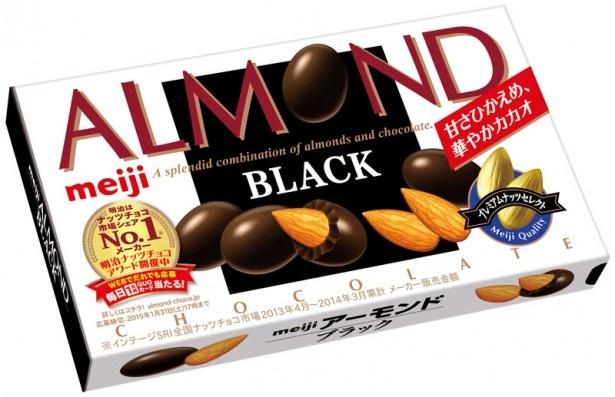 直火ロースト製法でカリッと香ばしくローストされたアーモンドとブラックチョコを組み合わせた「アーモンドブラック」(税別200円)
