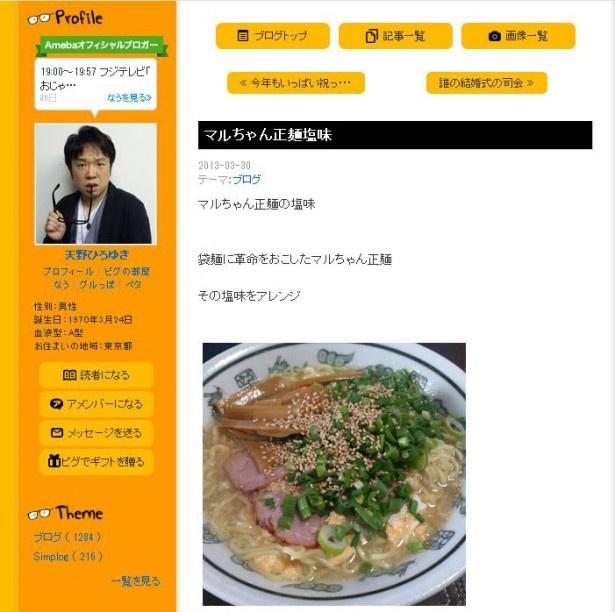 さまざまなレシピが登場する天野っちのブログ「Amablo」
