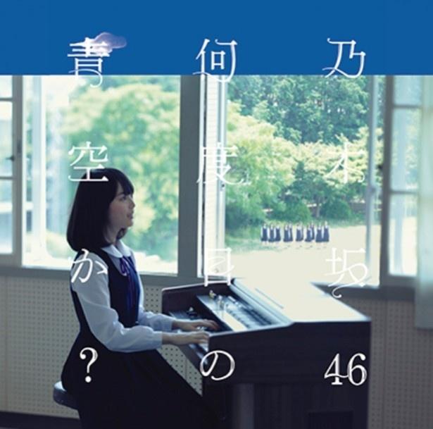 初めてセンターを務めた生田絵梨花が「君の名は希望」などで見せる得意の鍵盤楽器を弾いている姿が描かれた【初回仕様限定盤】Type-Aのジャケット