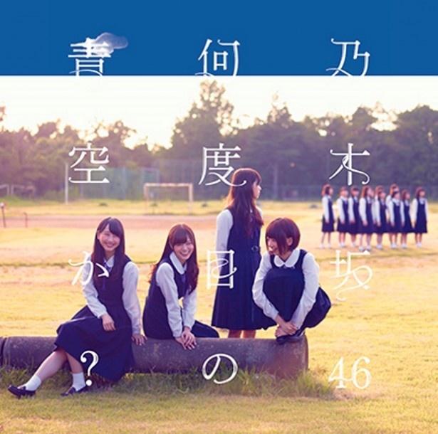 【写真を見る】(左から)SKE48との兼任メンバーである松井玲奈や、白石麻衣、西野七瀬、橋本奈々未が描かれた【初回仕様限定盤】Type-Bのジャケット