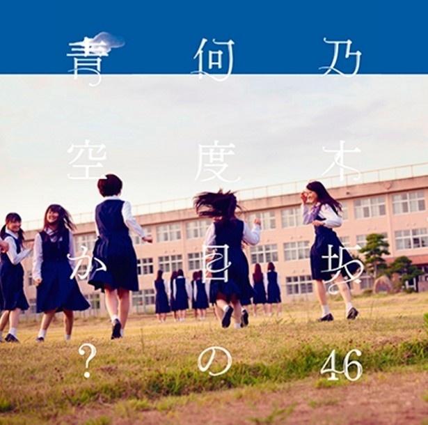 アンダーメンバーの井上小百合(左端)らが校庭ではしゃぐ姿が描かれた【初回仕様限定盤】Type-Cのジャケット