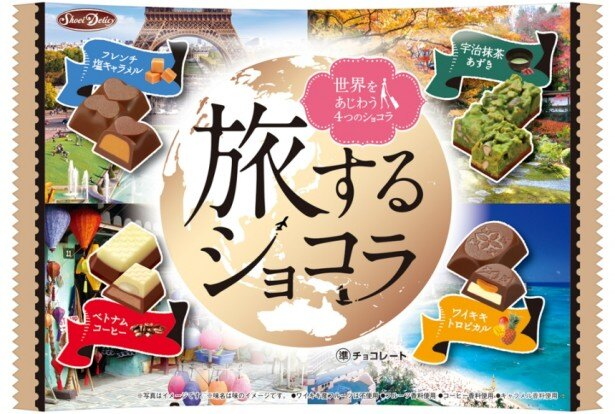 9月8日(月)に発売のワクワク楽しく旅をする気分を味わえるチョコレート「旅するショコラ」