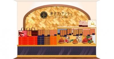 【写真を見る】9月8日(月)から東京駅セントラルストリート銘菓紀行内にオープンする「東京フィナンシェ ~金のバターと銀の砂糖~」