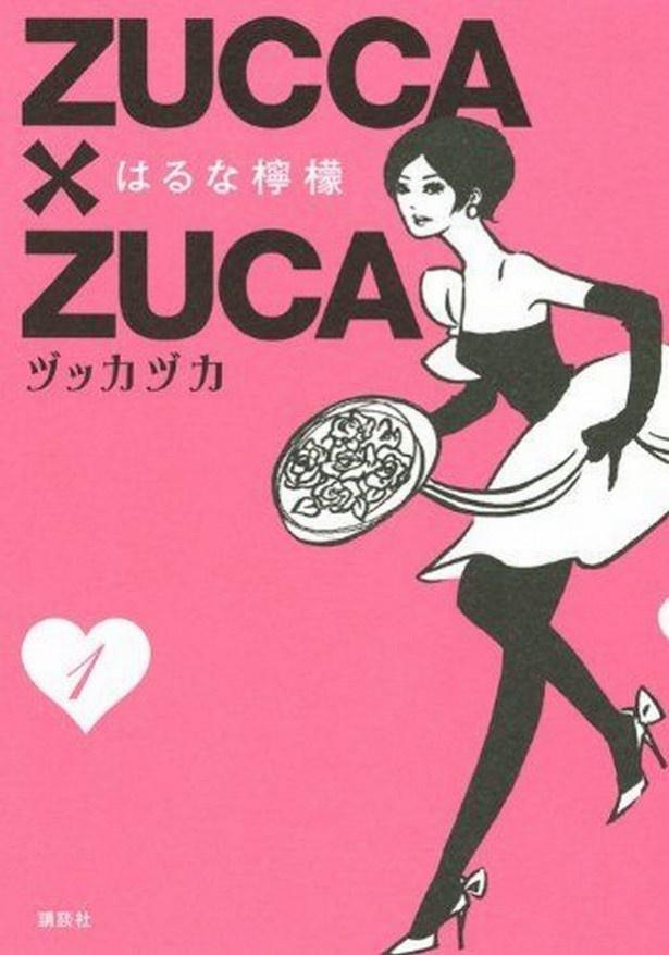 『ZUCCA×ZUCA』  (c)はるな檸檬著/講談社