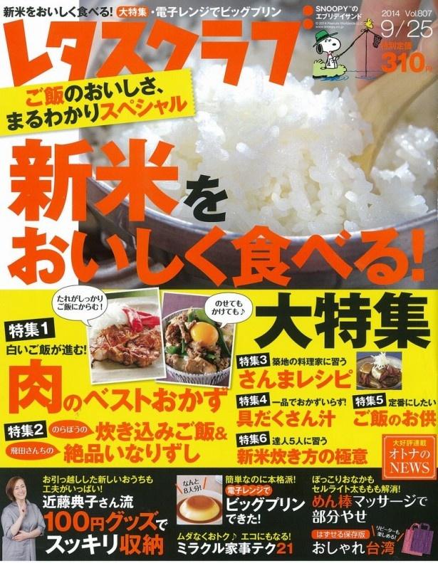 レタスクラブ9/25号(2014/9/10発売)