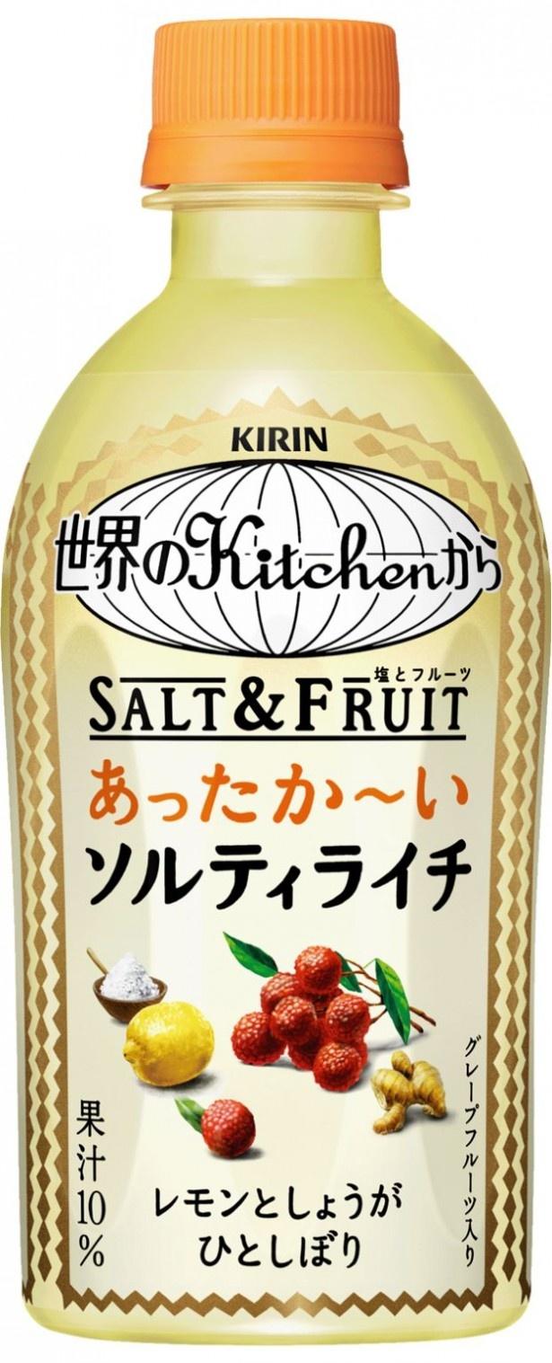 「キリン 世界のKitchenから あったか~い ソルティライチ」はショウガをプラスし、冬の水分補給にぴったり!