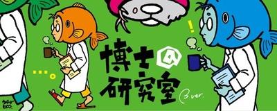 山本慎太郎氏が編集長を務めるWEB&メールマガジン「ちょくマガ」・『博士@研究室』