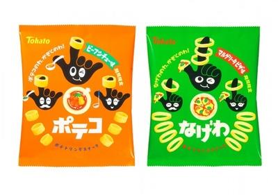 (写真左から)「ポテコ・ビーフシチュー味」「なげわ・マルゲリータピザ味」(各130円)