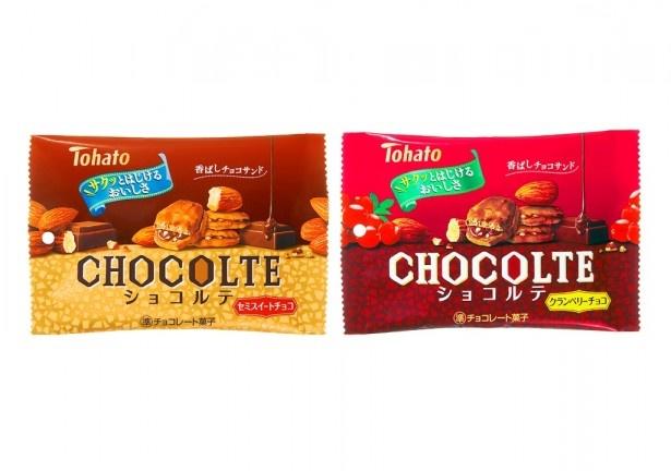 (写真左から)「ショコルテ・セミスイートチョコ」「ショコルテ・クランベリーチョコ」(各130円前後)