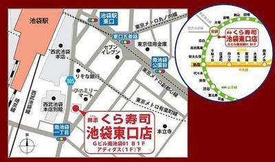 【写真を見る】9月初旬、「無添くら寿司池袋東口店」がグランドオープン!