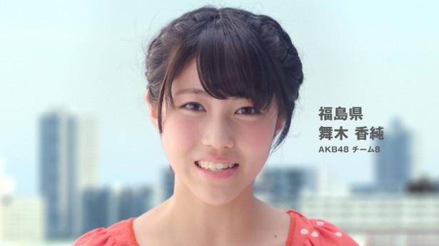 福島出身のチーム8・舞木香純「はえーなー!すげー応援してっかんな!」(「北海道・東北」バージョン)