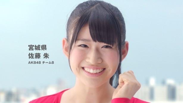 宮城出身のチーム8・佐藤朱「おはよー!いっつも応援してっからね!」(「北海道・東北」バージョン)