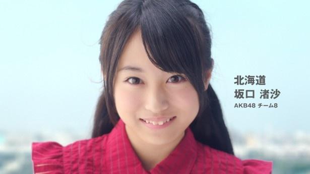北海道出身のチーム8・坂口渚沙「おはよーさん!なまら応援してっからさ!」(「北海道・東北」バージョン)
