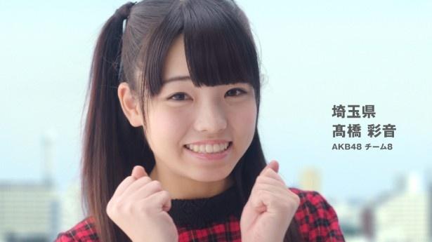 埼玉出身のチーム8・高橋彩音「おはよー!すごい応援してるよー!」(「関東・甲信越」バージョン)