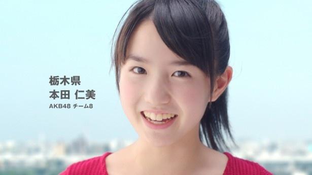 栃木出身のチーム8・本田仁美「おはよー!すげー応援してっから!」(「関東・甲信越」バージョン)