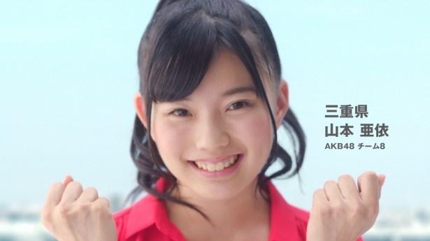 三重出身のチーム8・山本亜依「おはよー!すごい応援しとるでな!」(「中部・北陸」バージョン)
