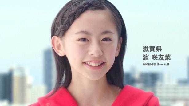 滋賀出身のチーム8・浜咲友菜「おはよう!めっちゃ応援してんで!」(「関西」バージョン)
