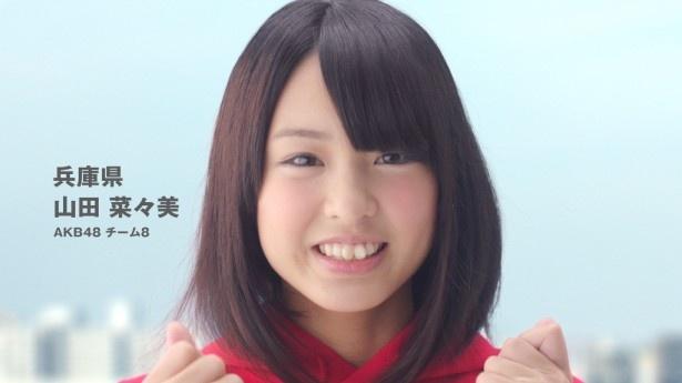 兵庫出身のチーム8・山田菜々美「おはよー!めっちゃ応援しとうで!」(「関西」バージョン)
