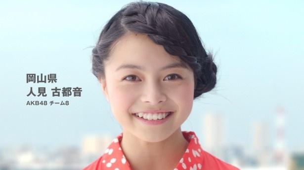 岡山出身のチーム8・人見古都音「おはよー!ぼっけぇ応援しとるけーのー!」(「中国・四国」バージョン)