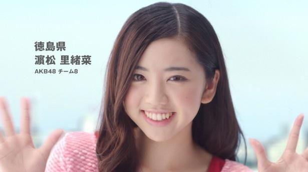 徳島出身のチーム8・浜松里緒菜「おはよー!ごっつ応援しとうよ!」(「中国・四国」バージョン)