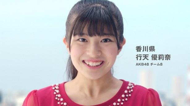 香川出身のチーム8・行天優莉奈「おはよー!めっちゃ応援しよるけんな!」(「中国・四国」バージョン)