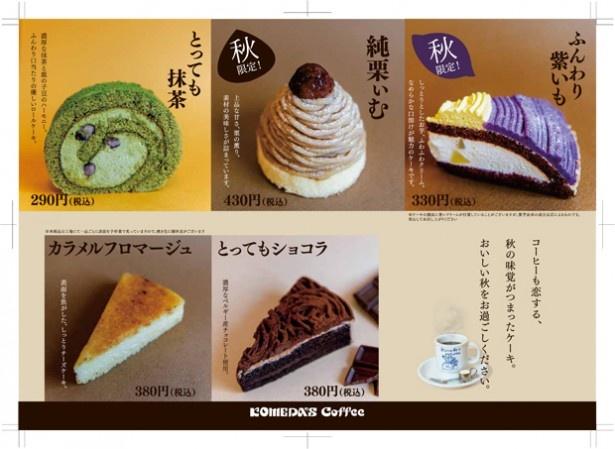 コメダ珈琲店で味わえるケーキ各種。秋限定ケーキは早めに味わっておきたい!