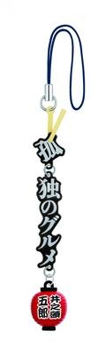 ちょうちんの裏には五郎の顔が描かれている「五郎ストラップ」