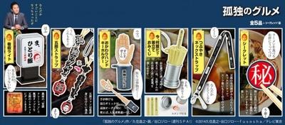 5種類に加えラーメンを食べるのにうってつけというヒントが出ているシークレットの計6種類のどれかが当たる