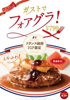 世界三大珍味として有名な高級食材・フォアグラを使ったたメニューを提供