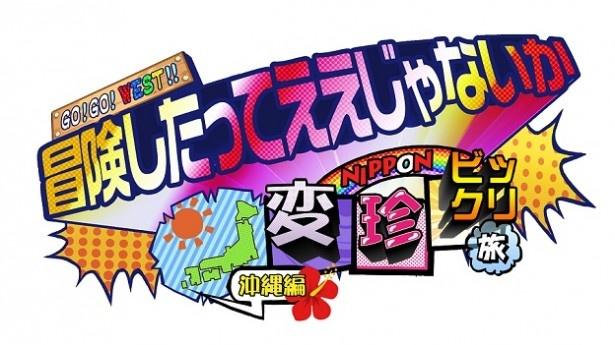 9月13日(土)、「GO!GO!WEST! 冒険したってええじゃないか!~ニッポン変・珍・ビックリ旅 沖縄編~」(関西テレビ)が放送される