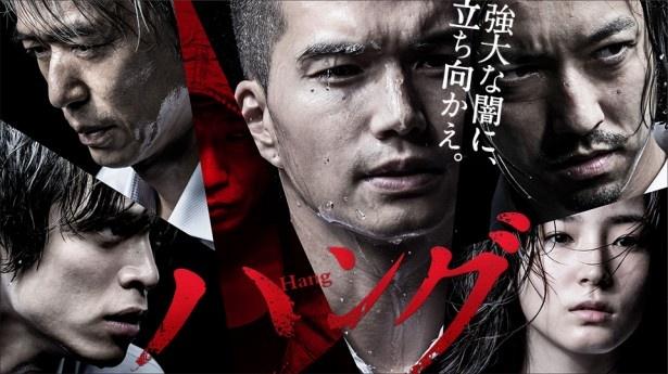 誉田哲也原作の「ハング」をdビデオで市原隼人主演で独占配信